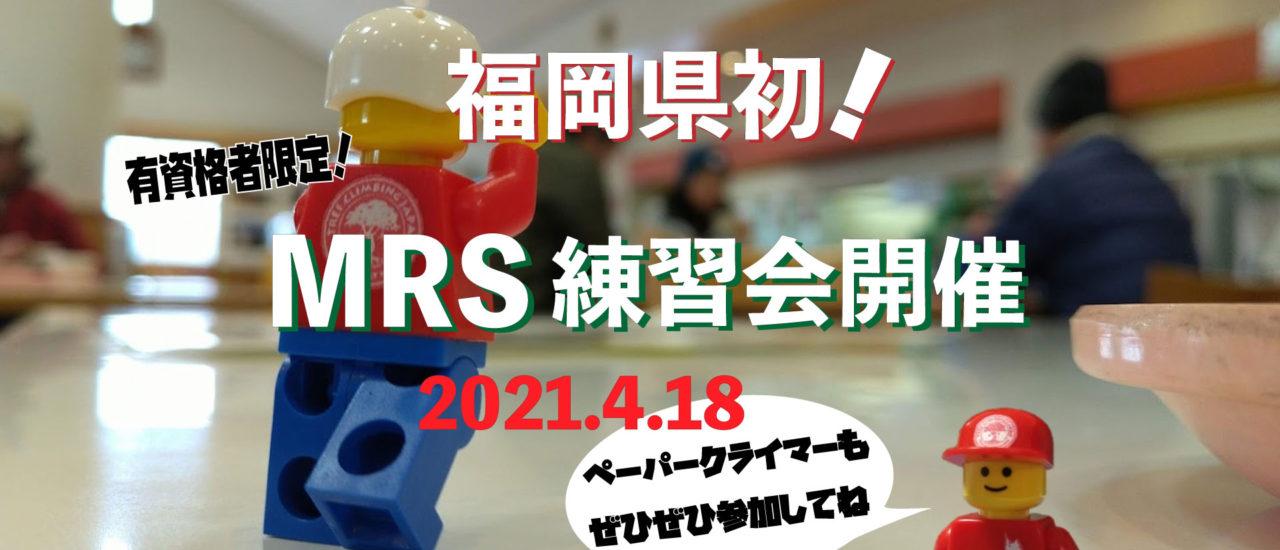 福岡初!MRS練習会開催決定!!
